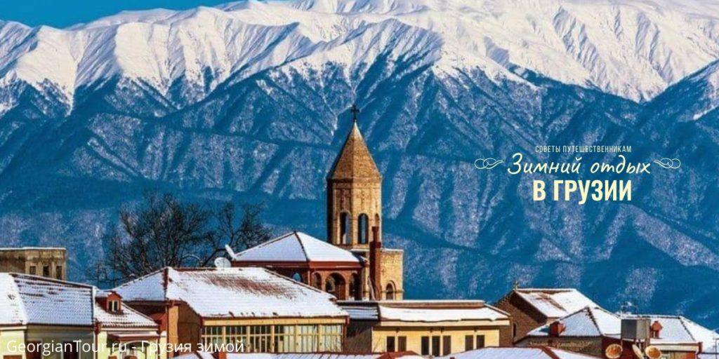 Как поехать в Грузию зимой и какие места места посетить