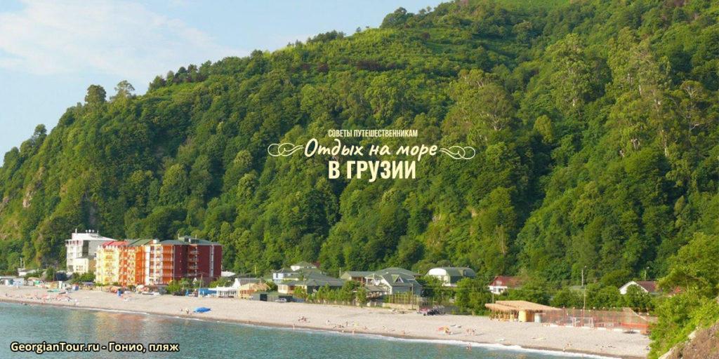 Все, что вы хотели знать о морском отдыхе в Грузии - цены, курорты, лечение