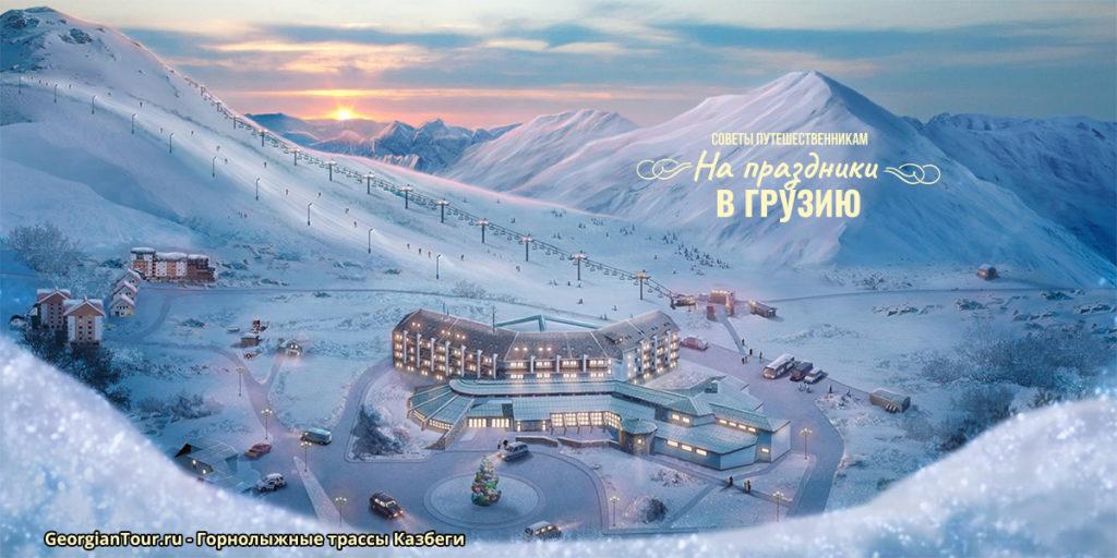 В какие праздники России можно посетить Грузию